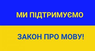 Wexler Group підтримує законопроект №5670-д «Про забезпечення функціонування української мови як державної»
